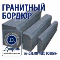 Бордюр гранитный. Габбро тм Galant Nero Dobryn ГП1, ГП4, ГП5, ГПВ