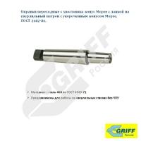 Оправка переходная на сверлильный патрон с КМ3 на B12 с лапкой GRIFF