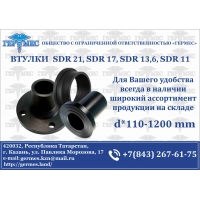 ВТУЛКИ  SDR 21, SDR 17, SDR 13,6, SDR 11