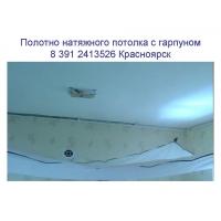 Полотно натяжного потолка