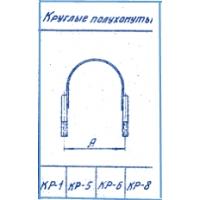 Круглые полухомуты КР-1,КР-5,КР-6,КР-8 Серия 3.407-115 в5