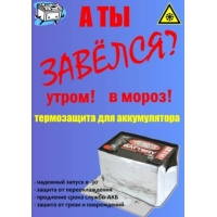 теплоизоляция автомобиля АКБ ТеплоМ АКБ-30