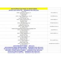 База email адресов фирм казани
