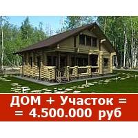 Акция! Дом 120 кв.м + участок 12  соток = 4 500 000 руб