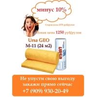 Утеплитель Урса GEO М 11 (24 m2)