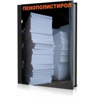 Пенополистирол ПСБ-С