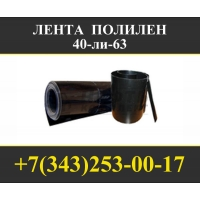 Лента ПОЛИЛЕН 40-ли-63