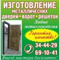 двери металлические ООО Алтай Строй Гарант