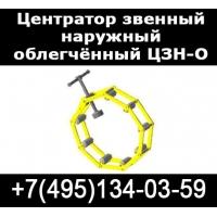 Центратор облегченный, Центраторы звенные облегченные ЦЗН-О