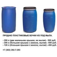 Продам пластиковые бочки бу