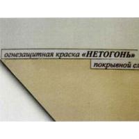 Пироизол-Металл (Нетогонь) ПожКраска