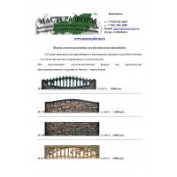 Формы для еврозабора из стеклопластика ООО Мастера форм