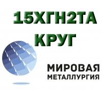 Круг сталь 15ХГН2ТА (15ХГНТА) цена купить