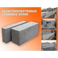 Полистиролбетонные стеновые блоки СТРОЙДЕТАЛЬ ПСБ450