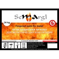 Огнезащитная краска для металла SEMARGL ТУ 2316-001-86232607-2009
