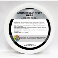 """Алюминиевая пудра ПАП-1 """"Серебрянка"""""""