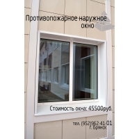 ОКНА ПРОТИВОПОЖАРНЫЕ (ОГНЕСТОЙКИЕ окна)