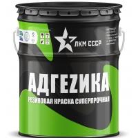 Резиновая краска для бетона Адгеzика  ЛКМ СССР