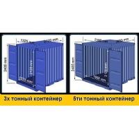Продажа морских и железнодорожных контейнеров 5 тонн,3 тонны.