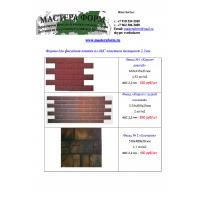 формы фасадной плитки ООО Мастера форм