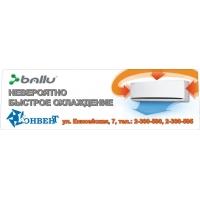 Кондиционеры Ballu Bravo от официального представителя во Владивостоке