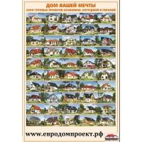 2000 готовых проектов коттеджей , особняков и гаражей