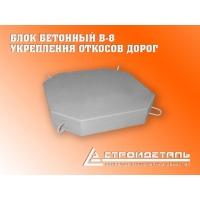 Блок бетонный Б-8, плита укрепления откосов дорог СТРОЙДЕТАЛЬ