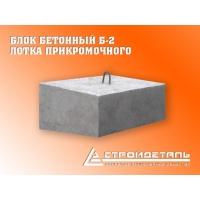 Блок бетонный, прикромочного лотка дорожного водоотвода СТРОЙДЕТАЛЬ Б-2