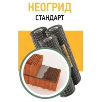 Сетка кладочная базальтовая НЕОГРИД Стандарт