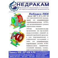Лебедка каротажная исследовательская ЛКИ-1