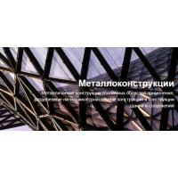 Поставка металлоконструкций, скользящих опор и других изделий.