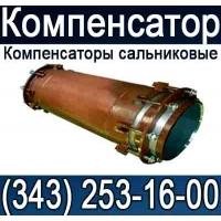 Компенсаторы сан  термо Линзовый компенсатор,  Сильфонный компенсатор, Сальниковый компе
