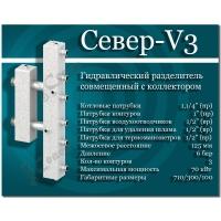 Север-V3 Гидравлический разделитель совмещенный с коллектором Север Север-V3 Гидравлический разделитель совмещенный с коллектором