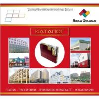 Металлокассеты для вентилируемых фасадов