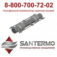 сильфонный компенсатор 2ST-03