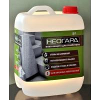 Гидрофобизатор Неогард для газобетона - (ОП) ,5л Неогард