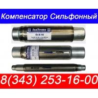 Осевые сильфонные компенсаторы СТ-Б СанТермо
