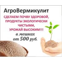 АгроВермикулит