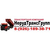 Карьерный песок ООО НерудТрансГрупп напрямую без посредников!