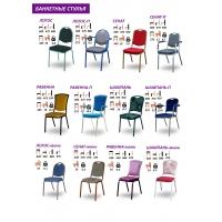 Банкетные стулья на металлокаркасе для ресторана. кафе