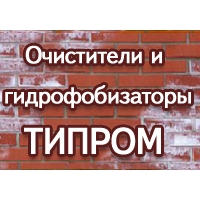 Гидрофобизаторы и очистители ТИПРОМ
