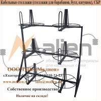 Стеллаж для хранения и размотки бухт кабеля СБР 6-0,7-50