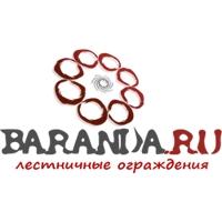 Лестничные ограждения Baranda