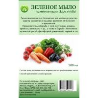 калийное (зеленое) мыло