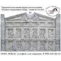 Формы для изготовления бетонных заборов ООО ПК ЛОБАС