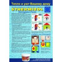 Жидкая теплоизоляция Стермизол Sthermizol