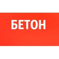Бетон Пескобетон Раствор ФБС  М50-М400
