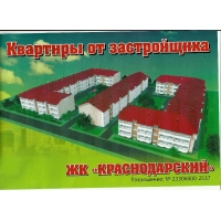 """ЖК""""Краснодарский"""" предлагает 1, 2 к. квартиры от  Застройщика"""