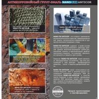 Антикорозийный грунт по ржавчине NANO-FIX Anticor  атмосферостойкая грунтовка-эмаль