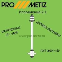 Фундаментные болты ГОСТ 24379.1-80 тип. исп. 2. 1 ООО ПРО МЕТИЗ